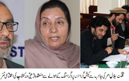ہلال احمر پاکستان قدرتی آفات سے متاثرہ خاندانوں کو کیش گرانٹس کی صورت میں امداد کوترجیع دیگی ۔ صوبائی سکریٹری ہلال احمرگلگت بلتستان