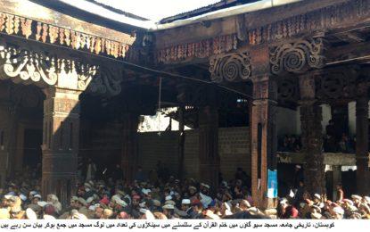 کوہستان کے قدیم گاؤں سیؤ کی تاریخی جامعہ مسجد میں ختم القرآن کے سلسلے میں جلسے کا اہتمام ہوا