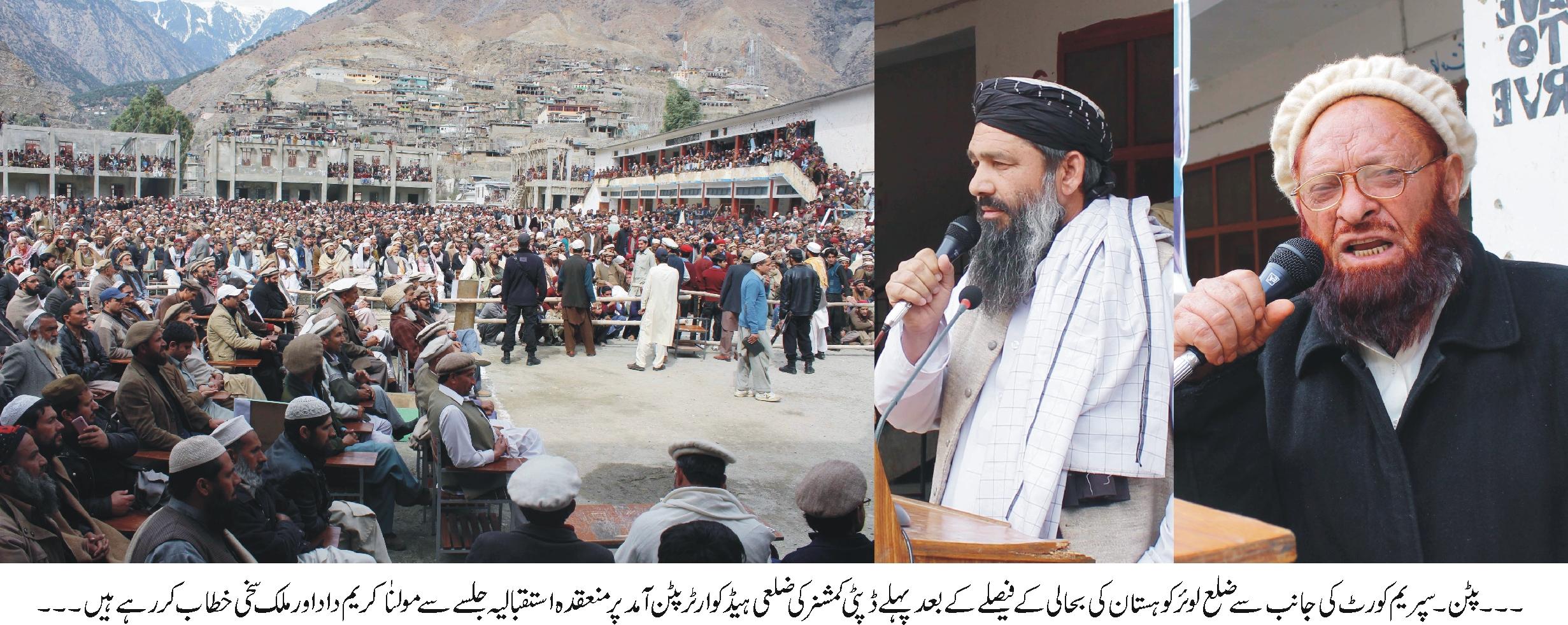 کوہستان: ضلع لوئر کوہستان کی بحالی کے فیصلے کے بعد ڈپٹی کمشنر کی ضلعی ہیڈکوارٹر پٹن آمد پرشہریوں کی جانب سے فقیدالمثال استقبال کیا گیا