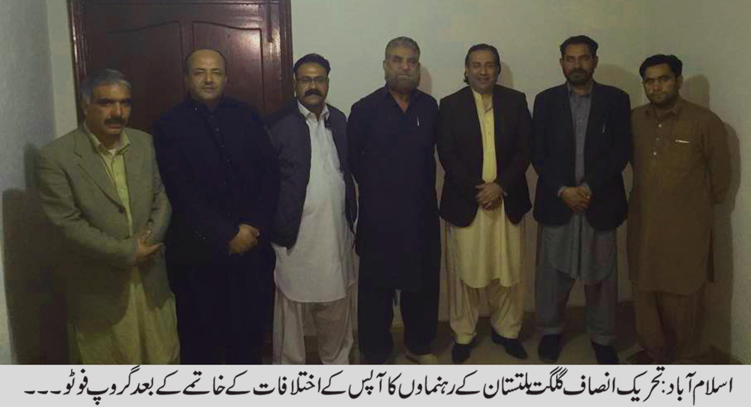 تحریک انصاف گلگت بلتستان میں اختلافات ختم