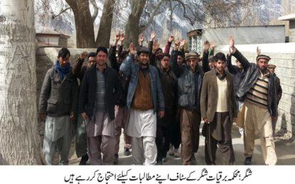 شگر: محکمہ برقیات کےملازمین نےمطالبات کی عدم منظوری کی صورت میں یکم مارچ سے غیر معینہ مدت کیلئے ہڑتال کا اعلان کر دیا