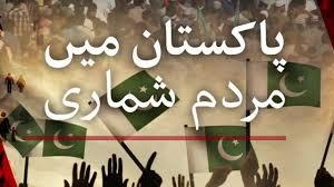 گلگت بلتستان میں چھٹی خانہ مردم شماری کا پہلا فیز کامیابی سے مکمل