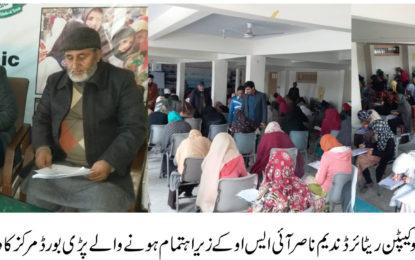 سکردو : ڈپٹی کمشنر سکردو نے امامیہ اسٹوڈنٹس آرگنائزیشن کے زیر اہتمام منعقد ہونیوالے پری بورڈ امتحانات کے سنٹرز کا دورہ کیا