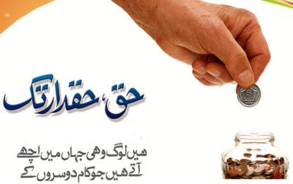 گلگت میں وزارت اطلاعات و نشریا ت حکومت پاکستان کی طرف سےحق حقدار تک مہم کا باقاعدہ آغاز کر دیا گیا ہے