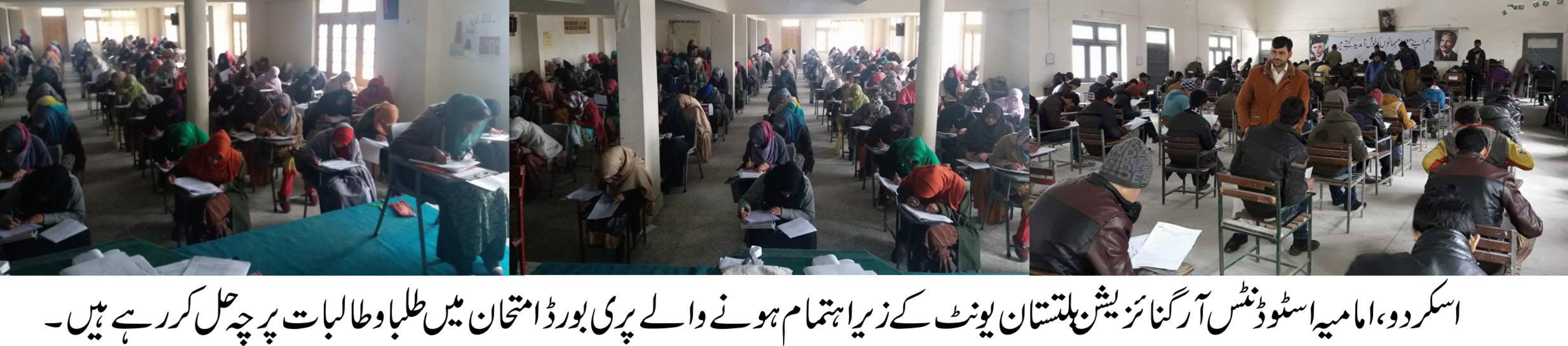 سکردو : امامیہ اسٹوڈنٹس آرگنائزیشن کے تعلیمی شعبہ بولٖڈ کےپری بورڈ امتحانات میں آٹھ سو طلبا و طالبات میں لے رہے ہیں