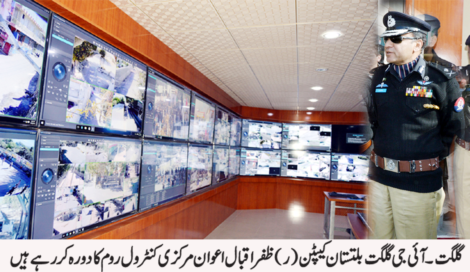 کنٹرول روم میں کیمروں کے زریعے مشکوک افراد اور مشکوک گاڑیوں پر کڑی نظر رکھیں، انسپکٹر جنرل آف پولیس گلگت بلتستان