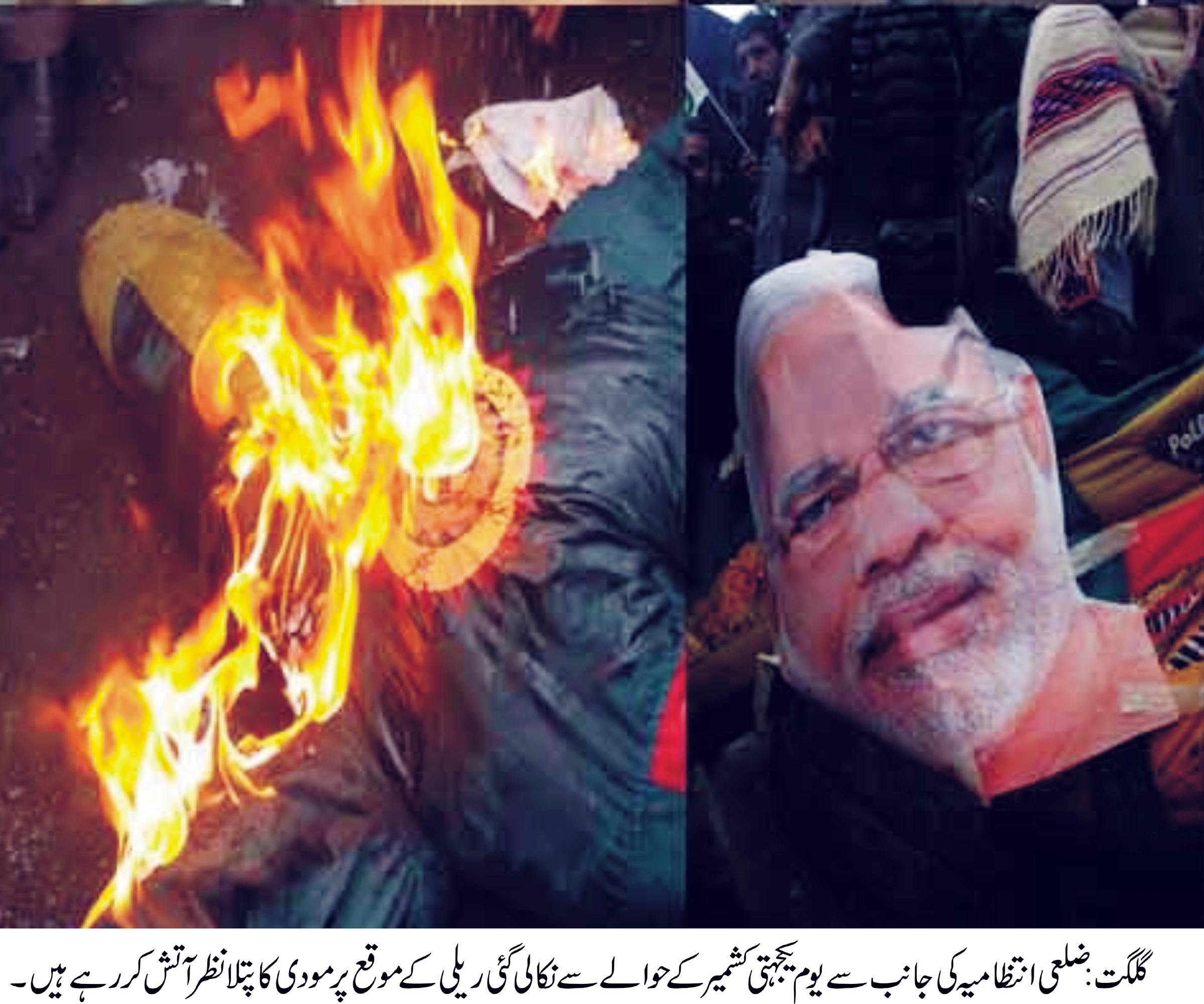 یوم یکجہتی کشمیر کے موقع پر گلگت بلتستان میں ریلیاں، حق خود ارادیت کی حمایت کا اعادہ کیا گیا