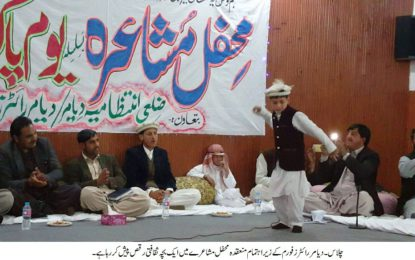 یوم پاکستان کے سلسلے میں دیامر رائٹرز فورم کے زیرِ اہتمام چلاس میں محفل مشاعرہ منعقد