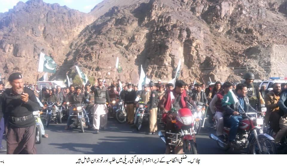 ضلع دیامر میں یومِ پاکستان جوش وخروش سے منایا گیا