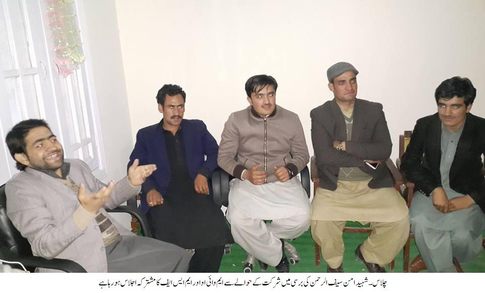 چلاس میں مسلم لیگ ن کی ذیلی تنظیموں کا اجلاس، سیف الرحمن کی برسی بارے گفتگو ہوئی