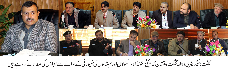 گلگت بلتستان میں سیکیورٹی اداروں کا کردار شاندار ہے، اقبال حسن وزیر اطلاعات