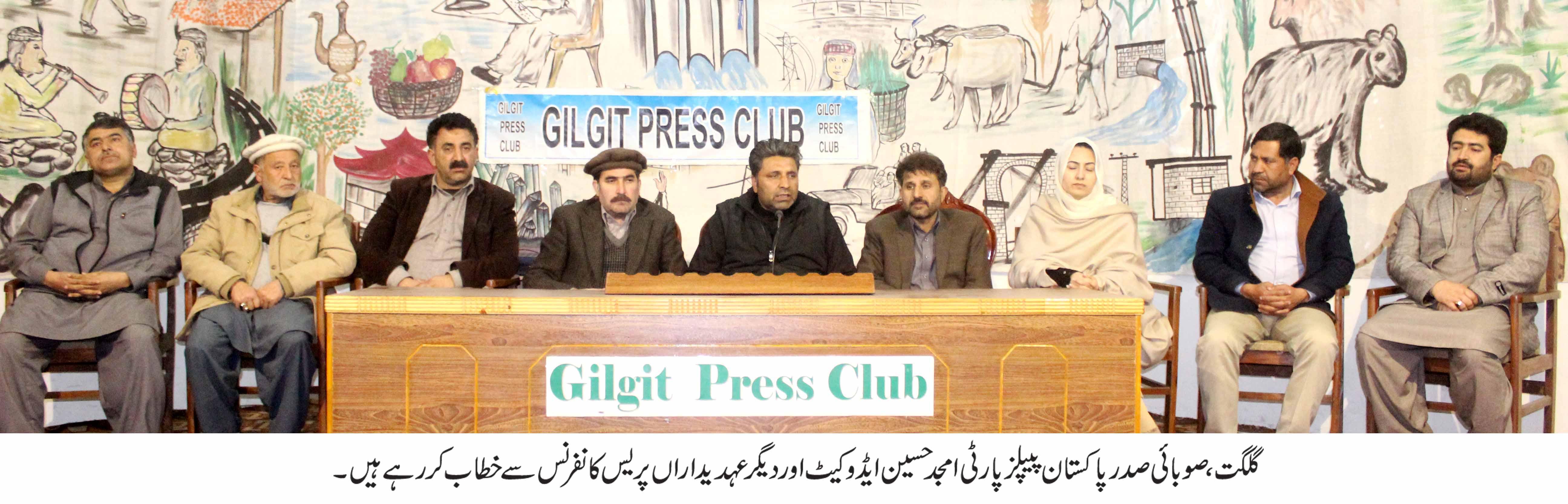 انتظامیہ حکومت کے دباو پر غلط فیصلے کررہا ہے۔ پاکستان پیپلز پارٹی کے رہنماوں کا پریس کانفرنس