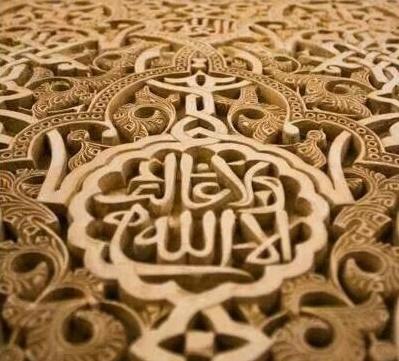 اسلامی اور غیر اسلامی تہذیبیں