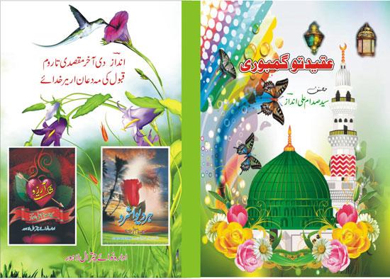 چترال کے معروف شاعر سید صدام علی انداز ؔ کا نعتیہ مجموعہ ''عقیدتو گمبوری'' ادارہ نوائے چترال کے زیر اہتمام شائع