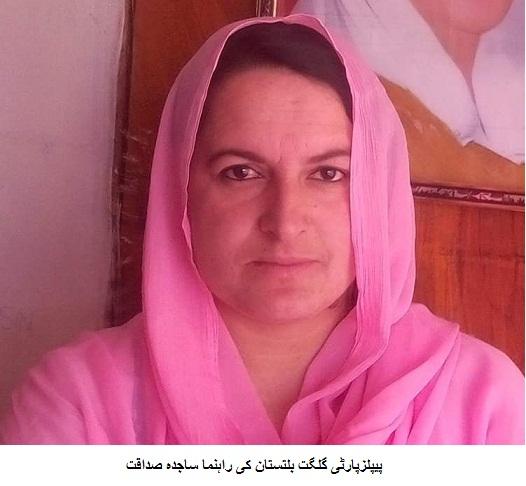 پولیس بھرتیوں میں میرٹ کو پامال کرنے والے کسی رعایت کے مستحق نہیں، ساجدہ صداقت راہنماءپاکستان پیپلز پارٹی