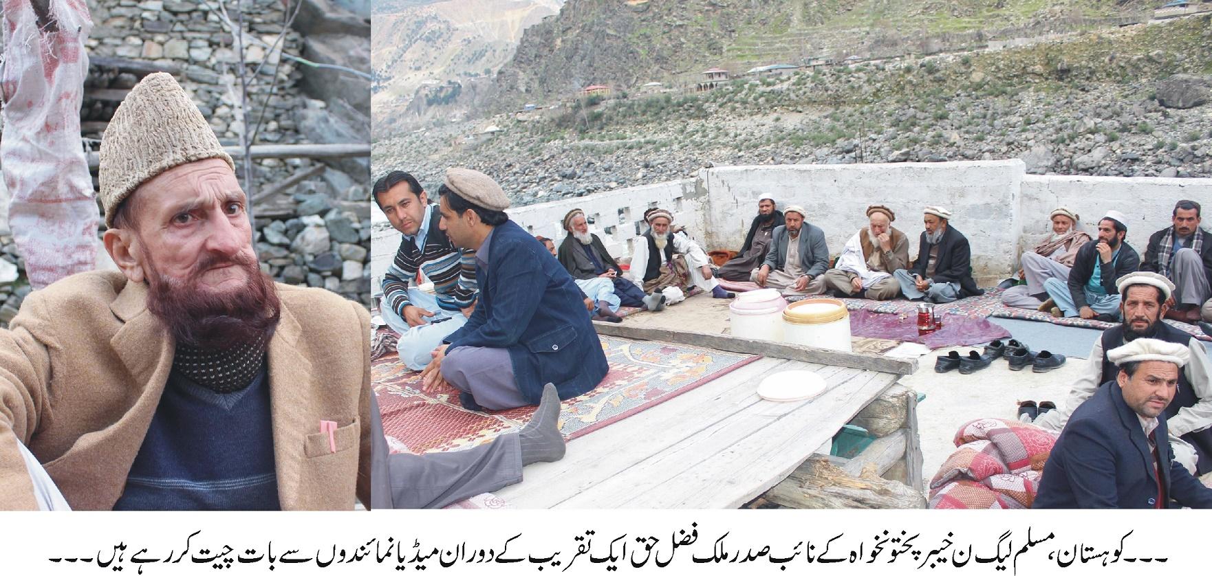 کوہستان: امیر مقام کارکنوں کی مشاورت کے بغیر سرگرمیاں ترک کردیں ۔ صوبائی نائب صدر ملک فضل حق