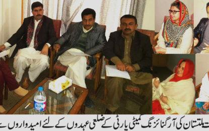 پیپلز پارٹی انتظامی کمیٹی نے ضلعی عہدیداروں کے لئے امیدواروں کا انٹرویو لیا