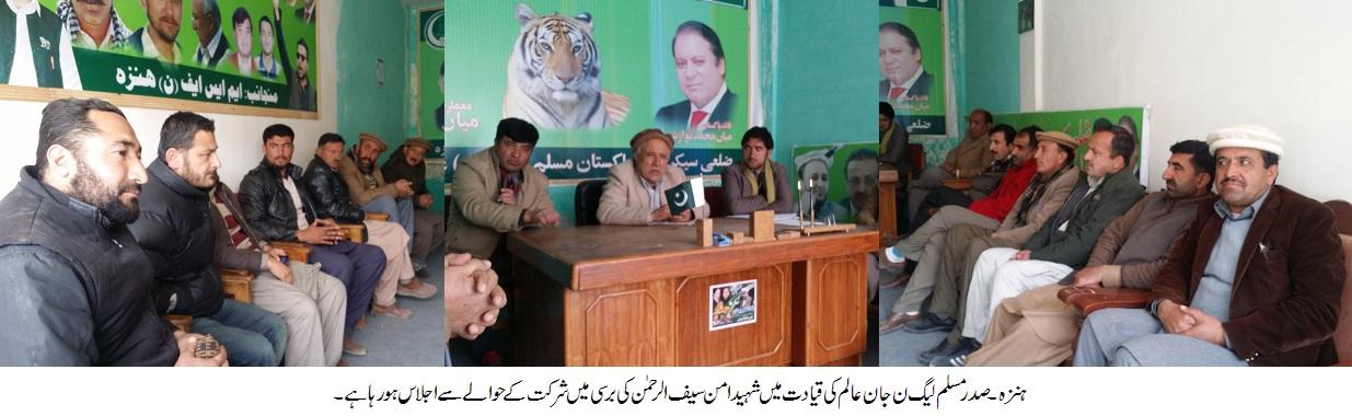 مسلم لیگ ن ہنزہ شہید سیف الرحمن کی برسی میں بھرپور شرکت کرے گی: جان عالم، صدر