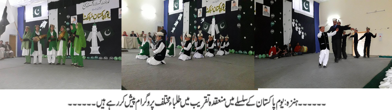ڈگری کالج کریم آباد ہنزہ میں یوم پاکستان کی مناسبت سے رنگا رنگ تقریب منعقد
