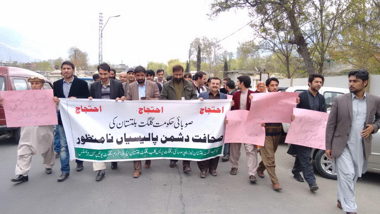 بلات کی عدم ادائیگی کی وجہ سے اخبارات کی بندش کے خلاف صحافیوں کا احتجاجی مظاہرہ، اسمبلی کے باہر دھرنا