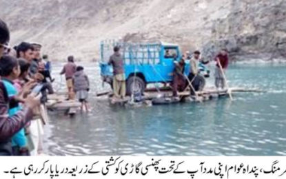 پنداہ مہدی آباد پل ٹوٹنے کے بعد مقامی افراد کشتیوں کے ذریعے گاڑیاں منتقل کرنے لگے