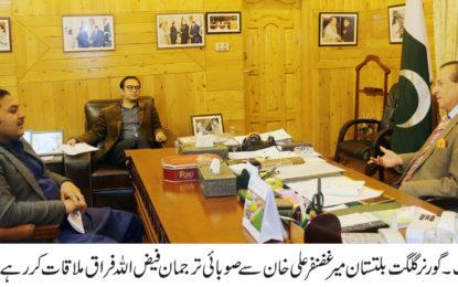 ضلع دیامر میں خواتین کو تعلیم یافتہ بنانے کے لئے خصوصی اقدامات اُٹھانے کی ضرورت ہے، گورنر میر غضنفر علی خان