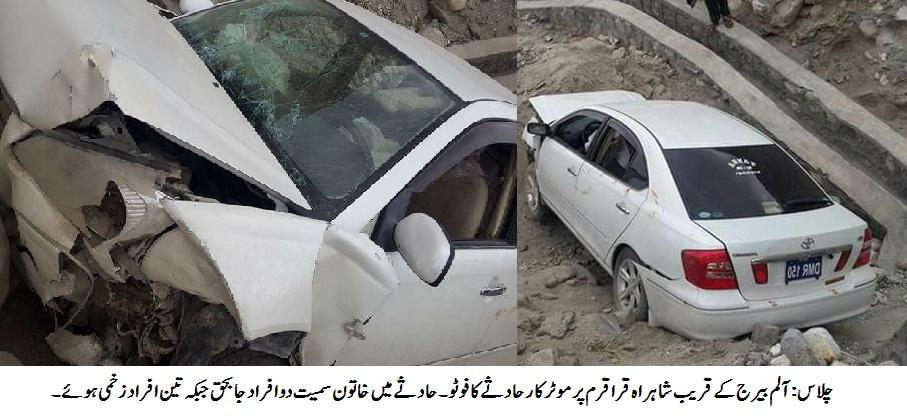 عالم برج کے نزدیک ٹریفک حادثے میں خاتون سمیت دو افراد جان بحق، تین زخمی ہو گئے