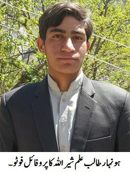 تھک دیورے سکول کے ہونہار طالبعلم شیر اللہ نے ایلیمنٹری بورڈ جماعت ہشتم کے امتحان میں ضلع دیامر میں پہلی پوزیشن حاصل کر لی