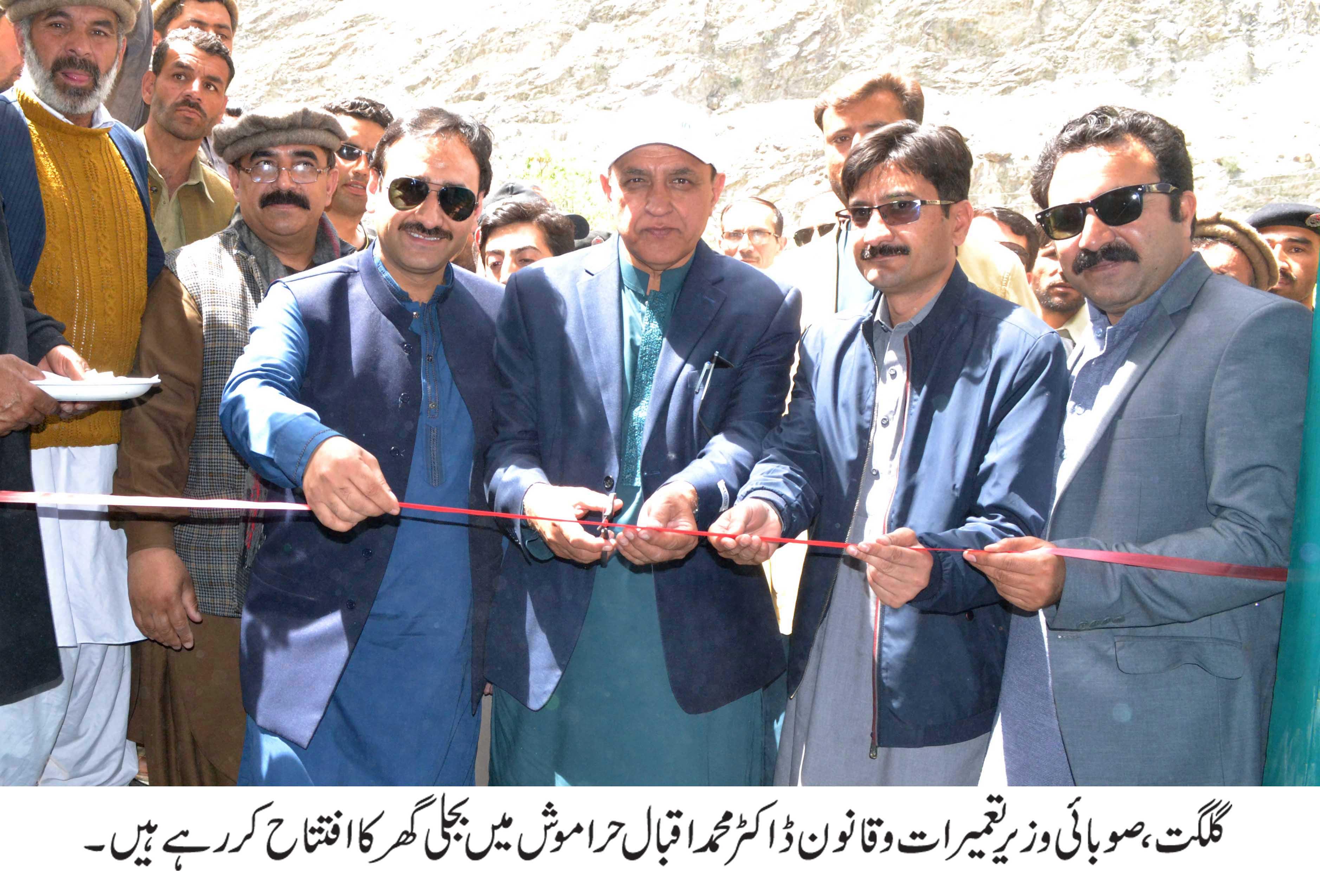 وزیر تعمیرات ڈاکٹر اقبال نے حراموش میں 350 کلوواٹ بجلی گھر کا افتتاح کر دیا