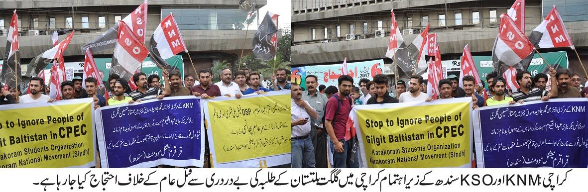 کراچی میں مقیم گلگت بلتستان کے باشندوں کو تحفظ دیا جائے، سی پیک منصوبے میں گلگت بلتستان کو نظر انداز نہ کیا جائے: مظاہرین کا مطالبہ