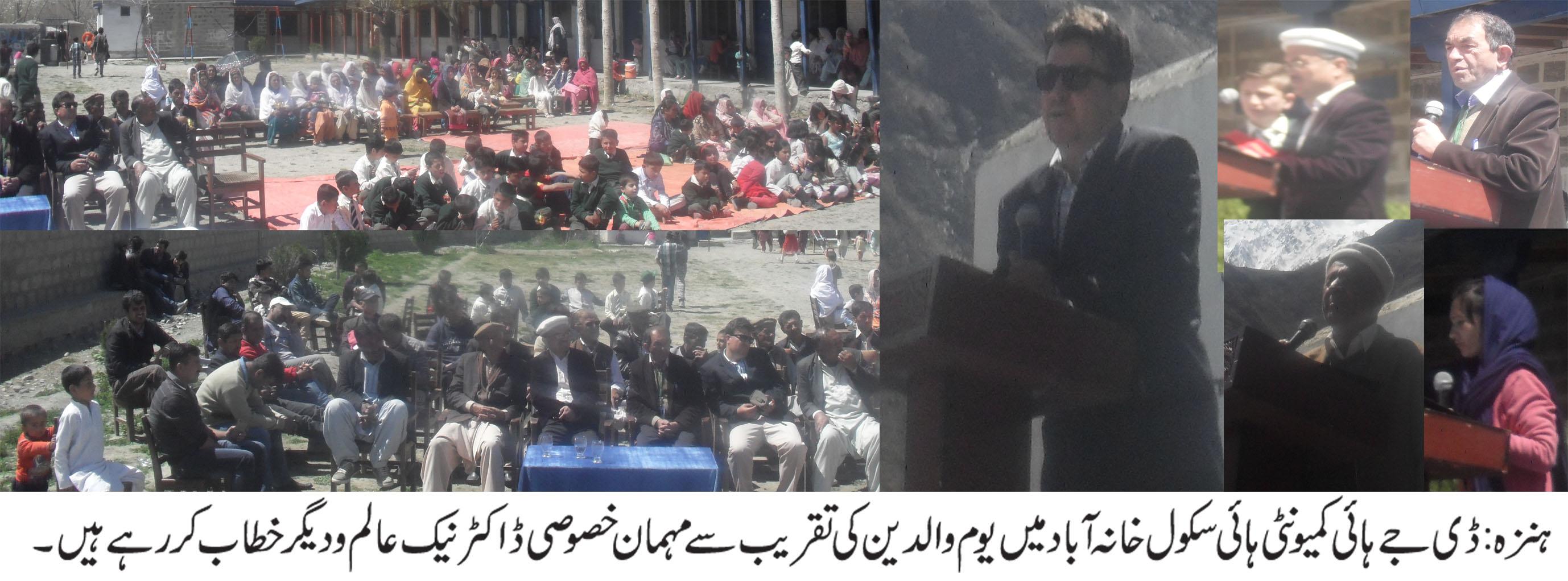 ہنزہ : آغا خان ڈائمنڈ جوبلی کمیونٹی سکول خانہ آباد کا نتیجہ 97 فیصد رہا