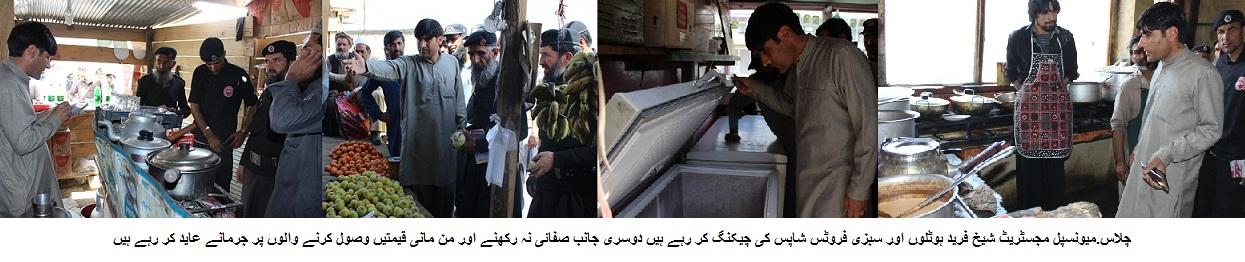 چلاس: ہوٹل مالکان اور سبزی فروشوں کے خلاف ضلعی انتظامیہ کا کریک ڈاؤن، بھاری جرمانے عائد کر دئے گئے