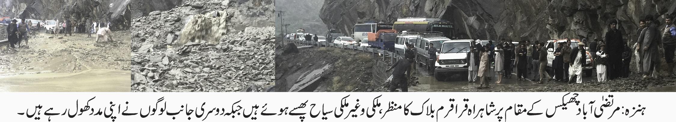 ہنزہ: زمینی تودہ گرنے اور بارش کی وجہ سے چھکس مرتضی آباد کے مقام پر شاہراہ قراقرم کئی گھنٹوں تک بند رہا