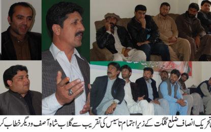 گلگت: پاکستان تحریک انصاف ناراض گروپ کے رہنماوں  نے چھ مئی کو گو نواز گو ریلی نکالنے کا اعلان کردیا