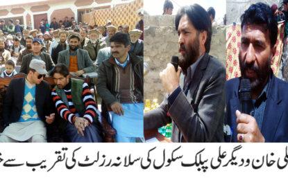 استور کی ترقی پاکستان مسلم لیگ ن کی اولین ترجیح ہے، رانا فرمان علی وزیر بلدیات