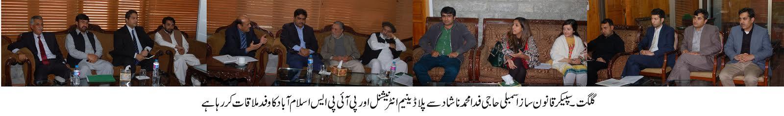 پلاڈئیم انٹرنیشنل اور پاکستان انسٹی ٹیوٹ برائے پارلیمانی سروسز کے وفد کی سپیکر ناشاد سے ملاقات