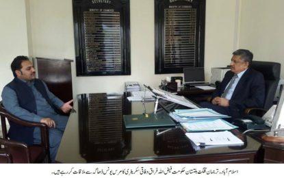 ترجمان گلگت بلتستان حکومت فیض اللہ فراق نے وفاقی سیکرٹری کامرس یونس ڈاگھا سے ملاقات کی