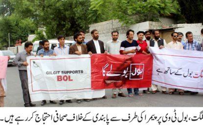 عالمی یوم صحافت پر گلگت پریس کلب میں تقریب منعقد، بول ٹی وی پر پابندی کے خلاف احتجاجی مظاہرہ