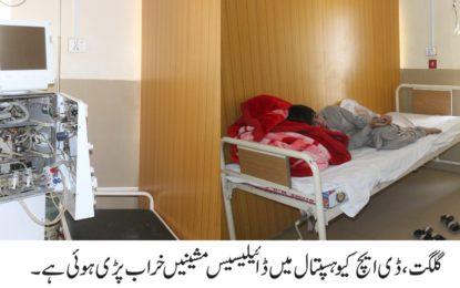 گلگت: ڈسٹرکٹ ہیڈ کوارٹر ہسپتال میں نصب 3میں سے2 ڈائیلسیس مشینیں خراب