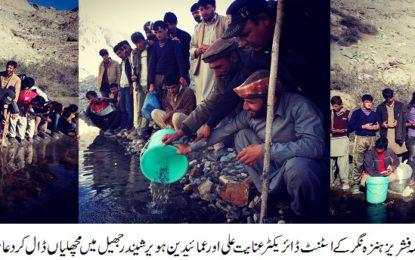 نگر: ہوپر میں واقع شندر جھیل میں افزائش نسل کے لئے تین ہزار مچھلیاں ڈال دی گئیں