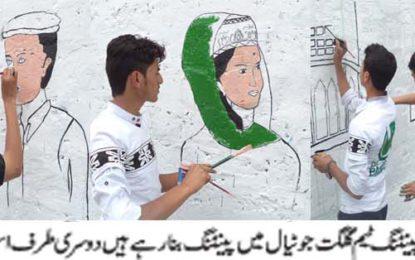 گلگت شہر کے مین شاہراہوں سے متصل دیواروں پرگلگت بلتستان کے تاریخ و روایات کے حوالے سےخوبصورت پینٹنگ کا آغاز