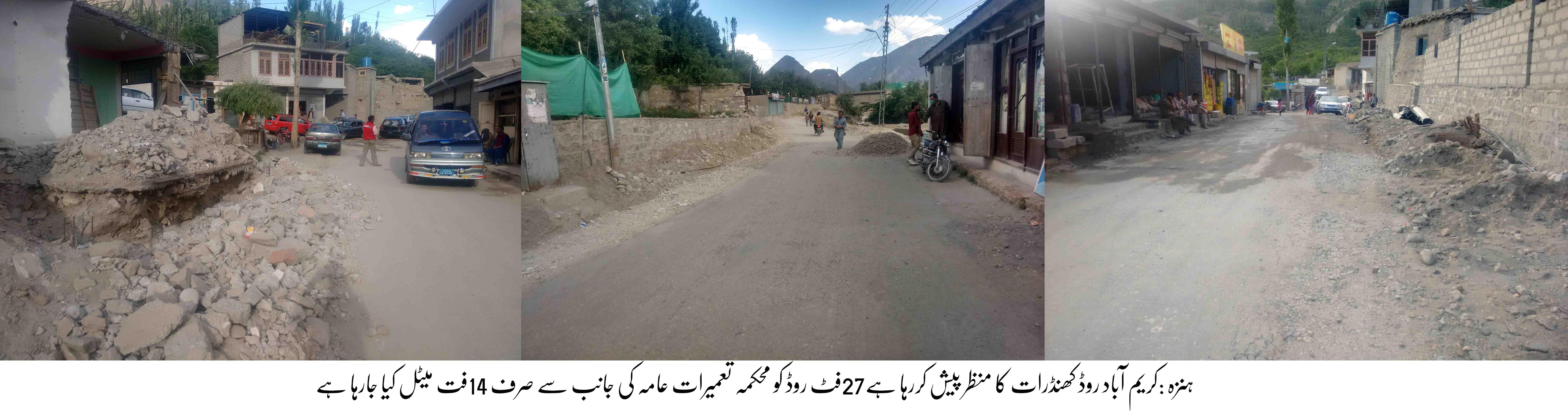 ہنزہ: کریم آباد لنک روڈ کی توسیع اور میٹلنگ کا کام ناقص قرار