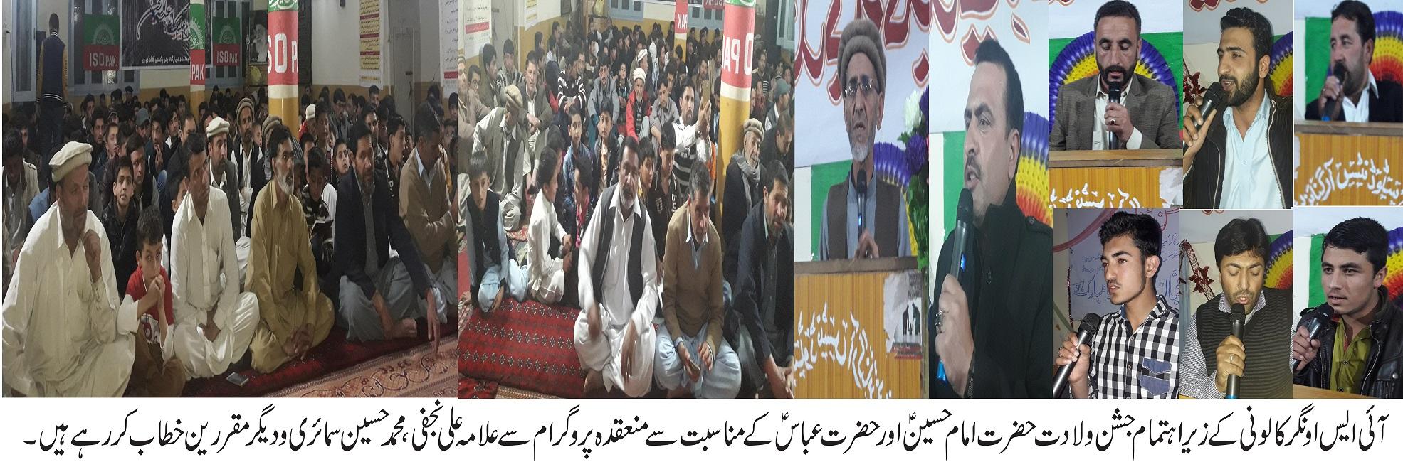 حضرت امام حسین اور حضرت عباس کی جشن ولادت کےسلسلے میں نگر کالونی گلگت میں تقریب منعقد