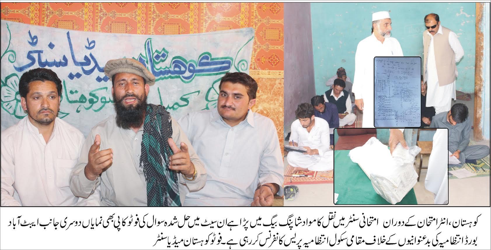 ایبٹ آباد بورڈ انتظامیہ امتحانی مراکز سے پیسے لے کر نقل کی کھلی چھوٹ دے رہا ہے،  نجی کالج کے ذمہ داران کا الزام