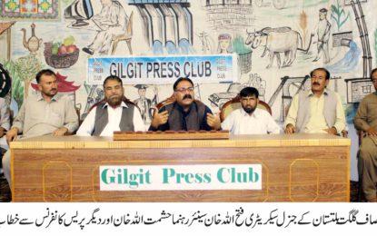 گلگت : نگر حلقہ 4 سے اسلامی تحریک کے رہنما ء شیخ اختر حسین کی پاکستان تحریک انصاف میں شمولیت