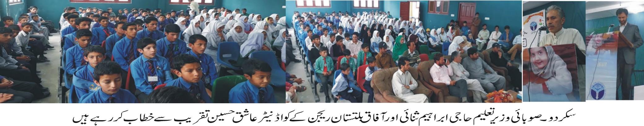 آفاق کے زیر اہتمام آل بلتستان کوئز مقابلے میں سکردو اور گانچھےسے 500 طلبا وطالبات نے شرکت کی