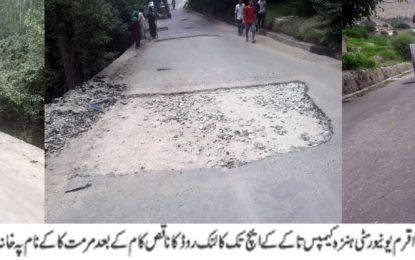 ہنزہ: ایک سال کے دوران ہی ٹوٹ پھوٹ کا شکار ہونے والی سڑک پر استرکاری جاری
