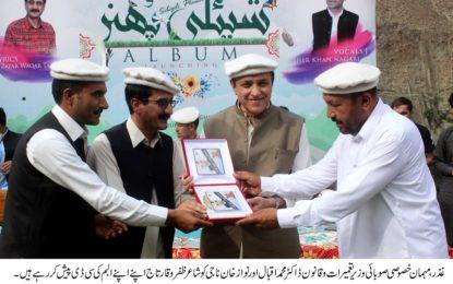 ظفر تاج کی شاعری اور شیر خان نگری کی آواز سے مزین نئی شینا آڈیو البم اب مارکیٹ میں دستیاب ہے