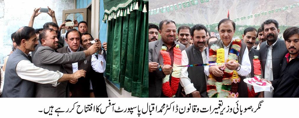 جعفرآباد نگر میں پاسپورٹ آفس کا افتتاح