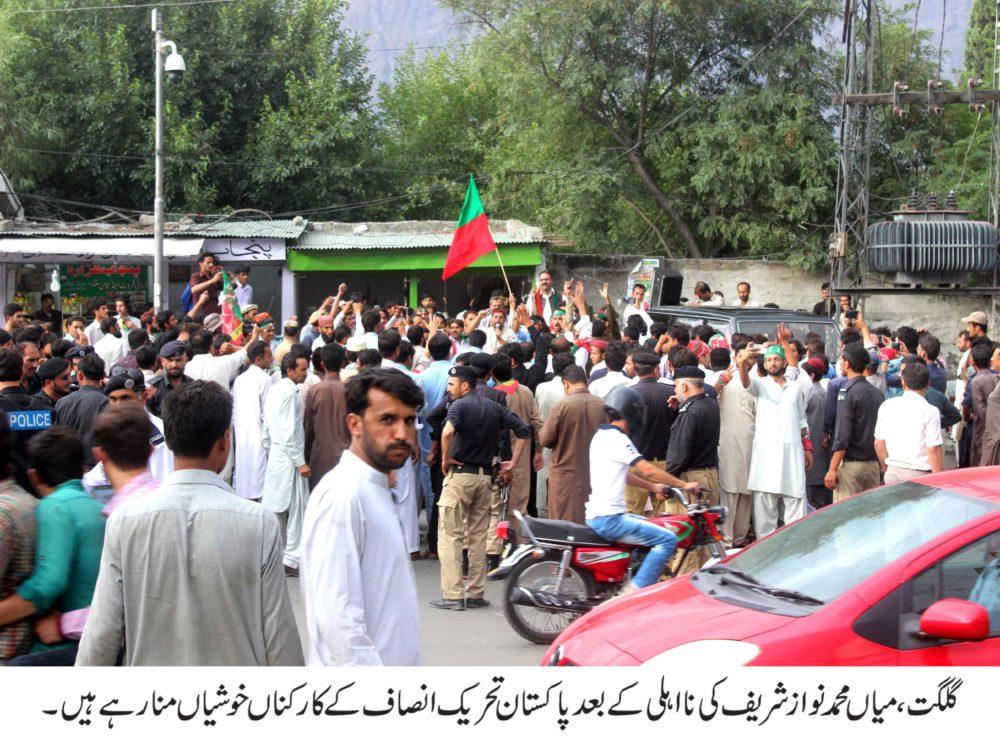 وزیر اعظم کی نااہلی کے بعد دیامر، گلگت اور غذر کے مختلف علاقوں میں جشن کا سماں